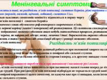 До них відносяться такі, як ригідність м'язів потилиці, симптом Керніга, різн...