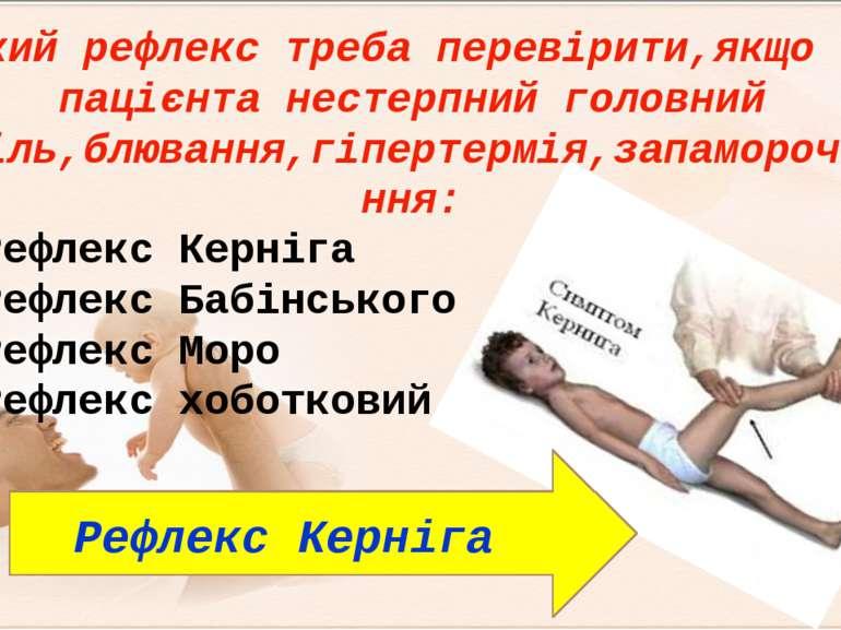 Рефлекс Керніга Рефлекс Бабінського Рефлекс Моро Рефлекс хоботковий Який рефл...