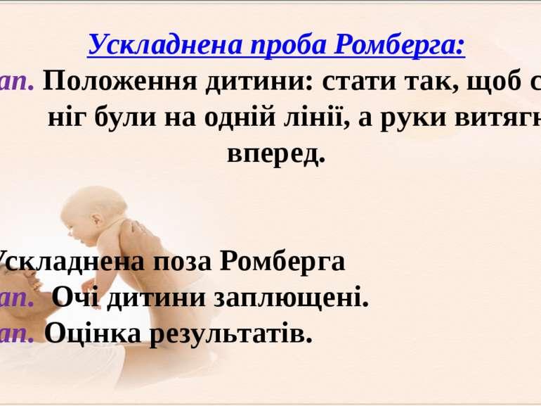 Ускладнена проба Ромберга: 1етап. Положення дитини: стати так, щоб стопи ніг ...