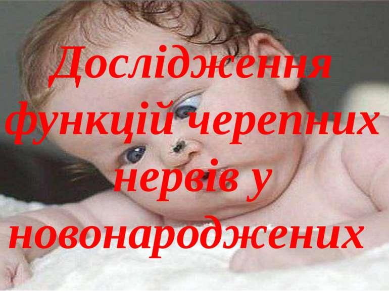 Дослідження функцій черепних нервів у новонароджених