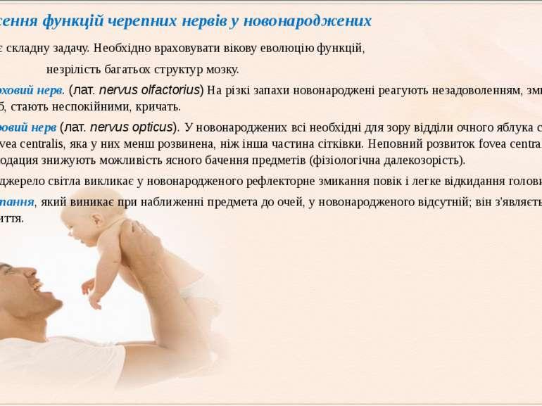 Дослідження функцій черепних нервів у новонароджених представляє складну зада...