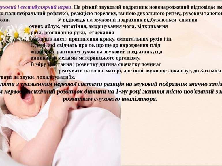 VІІІпара - слуховий і вестибулярний нерви. На різкий звуковий подразник новон...