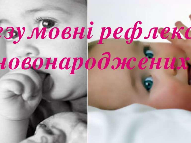 Безумовні рефлекси новонароджених