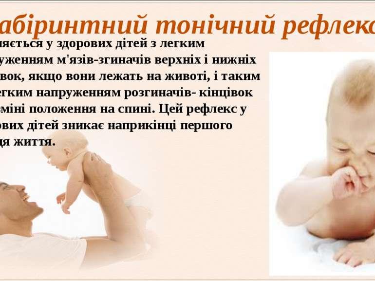 З'являється у здорових дітей з легким напруженням м'язів-згиначів верхніх і н...