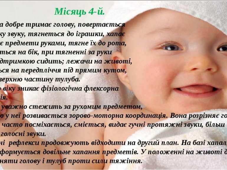 Місяць 4-й. Дитина добре тримає голову, повертається у напрямку звуку, тягнет...