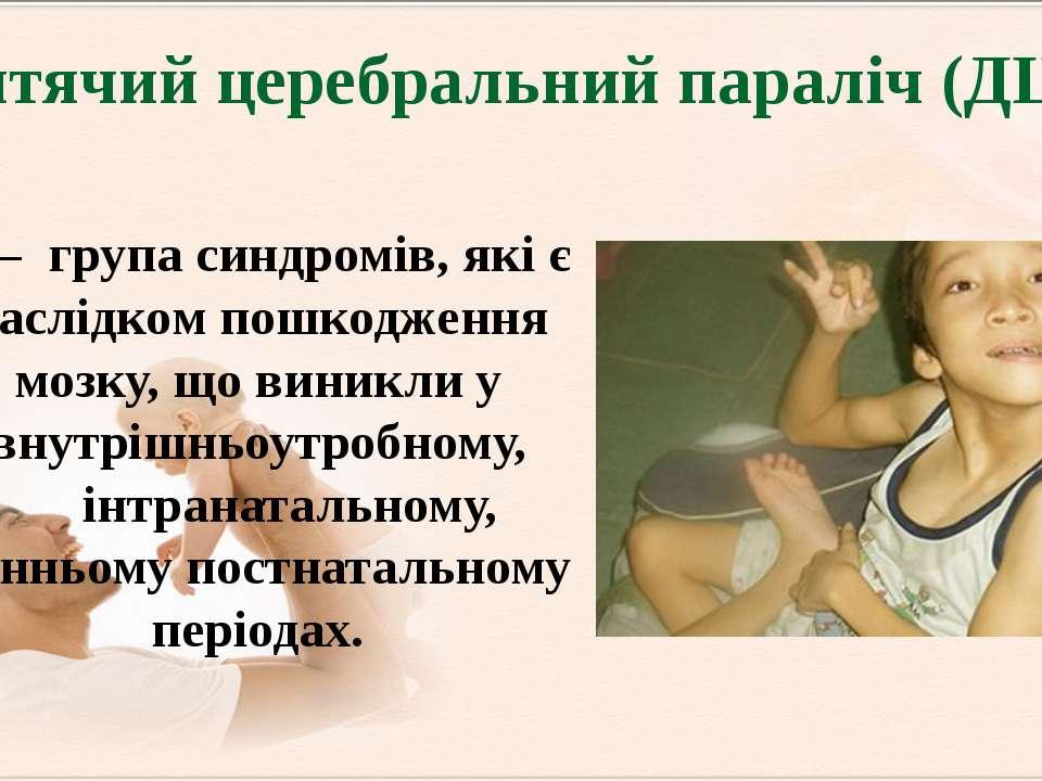 –група синдромів, які є наслідком пошкодження мозку, що виникли у внутрішнь...