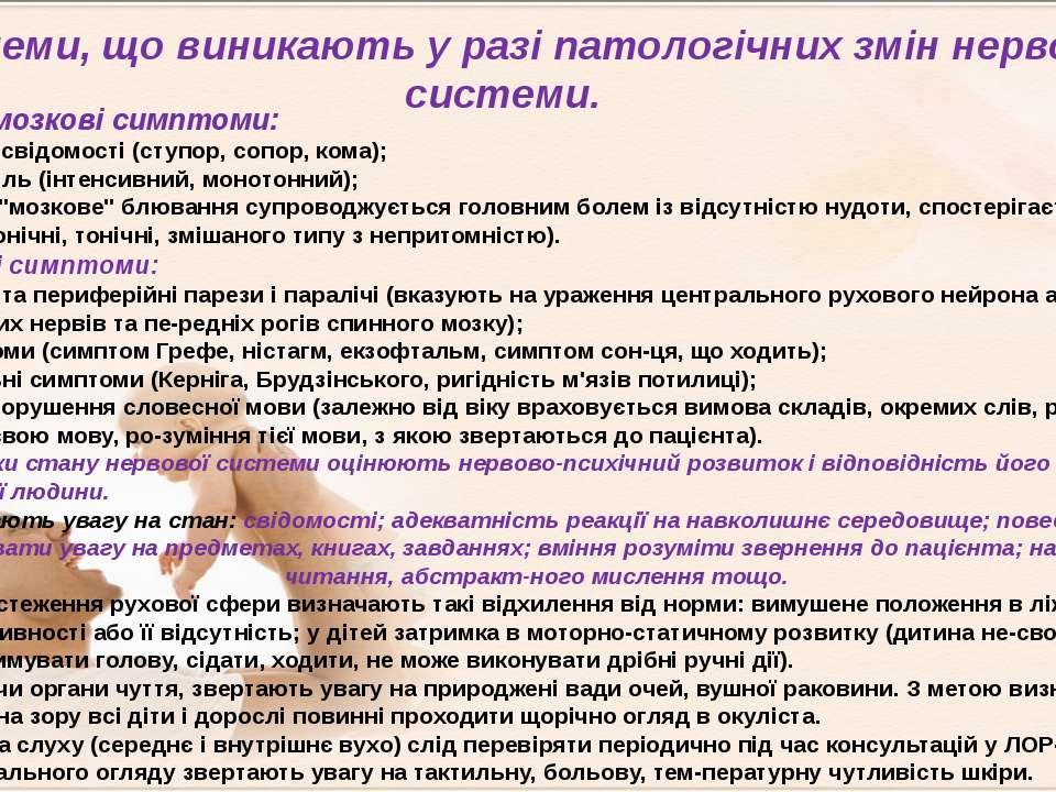 Загальномозкові симптоми: • порушення свідомості (ступор, сопор, кома); • гол...