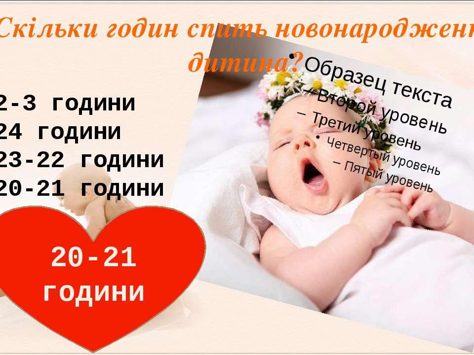 Скільки годин спить новонародженна дитина? 2-3 години 24 години 23-22 години ...