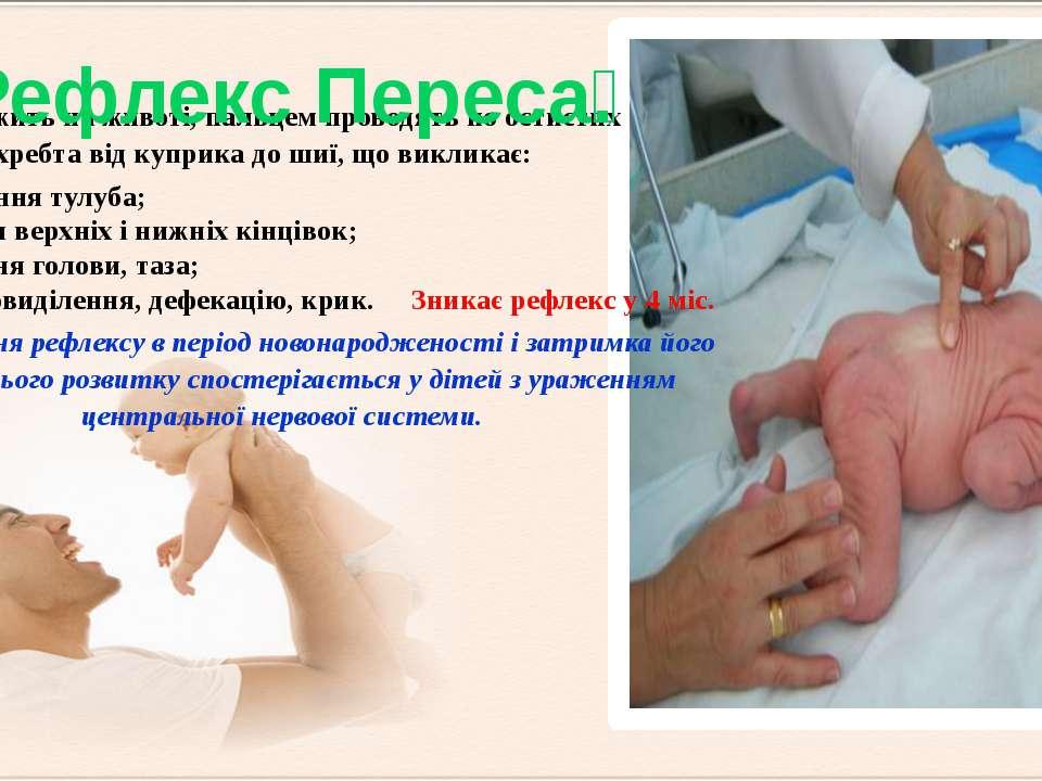 Дитина лежить на животі, пальцем проводять по остистих відростках хребта від ...