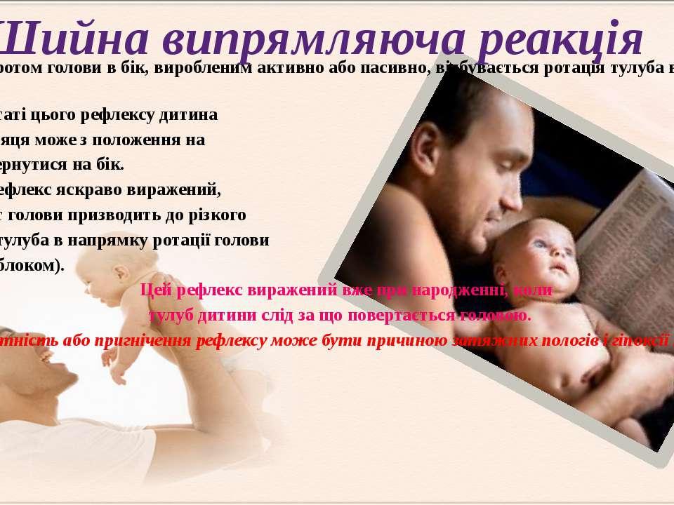 - за поворотом голови в бік, виробленим активно або пасивно, відбувається рот...