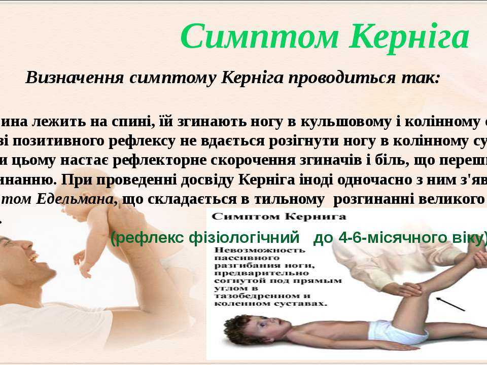 Визначення симптому Керніга проводиться так: Дитина лежить на спині, їй згина...