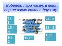 Вибрати пари чисел, в яких перше число кратне другому. 9 і 3 10 і 4 9 і 2 24 ...