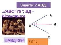 Знайти АВД. А В С Д АВС=78 , ВД - бісектриса 78 : 2=39 АВД=39