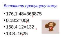 Вставити пропущену кому. 176,1:48=366875 0,18:2=009 158,4:12=132 13:8=1625 , ...