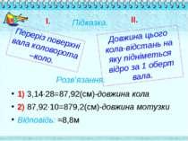 1) 3,14∙28=87,92(см)-довжина кола 2) 87,92∙10=879,2(см)-довжина мотузки Відпо...