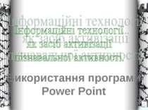 Використання програми Power Point