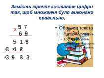 Замість зірочок поставте цифри так, щоб множення було виконано правильно. * 7...