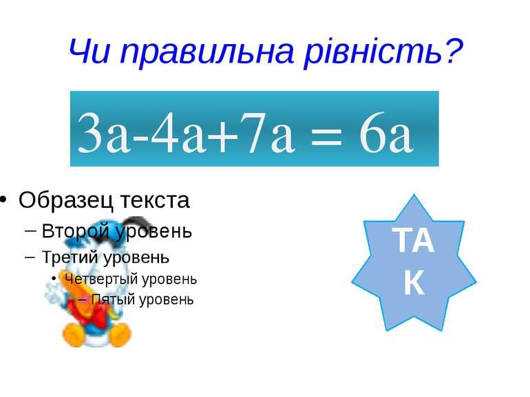 Чи правильна рівність? 3а-4а+7а = 6а ТАК