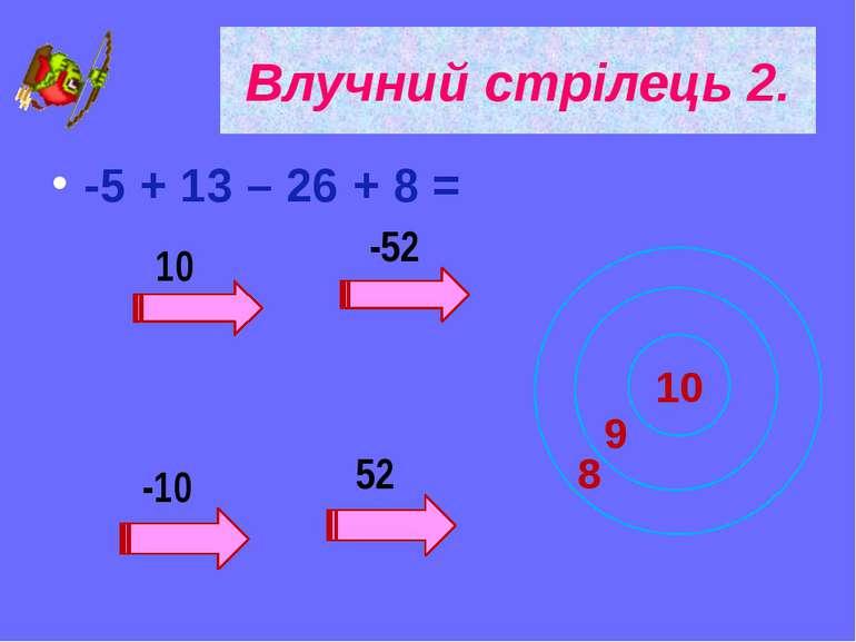 Влучний стрілець 2. -5 + 13 – 26 + 8 = 10 9 8 10 -52 -10 52
