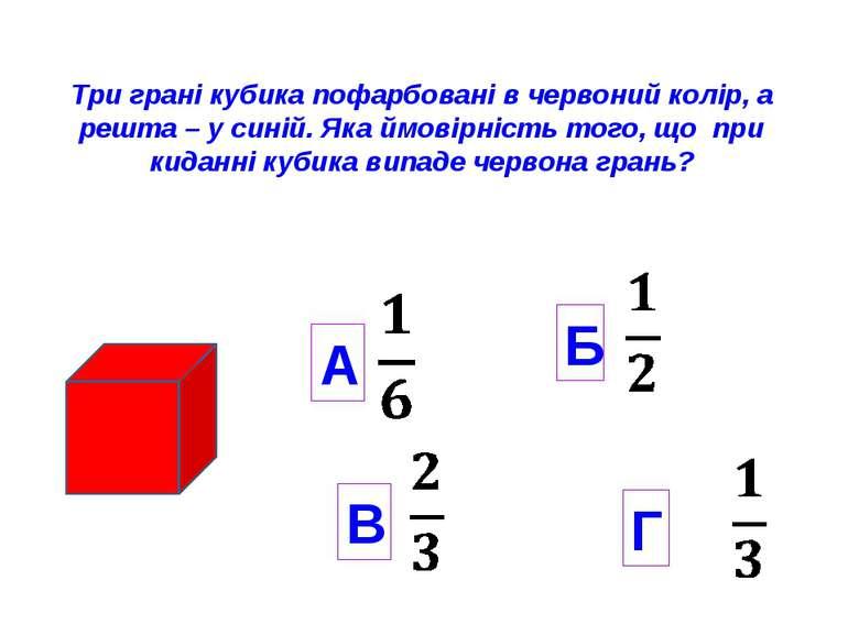 Три грані кубика пофарбовані в червоний колір, а решта – у синій. Яка ймовірн...