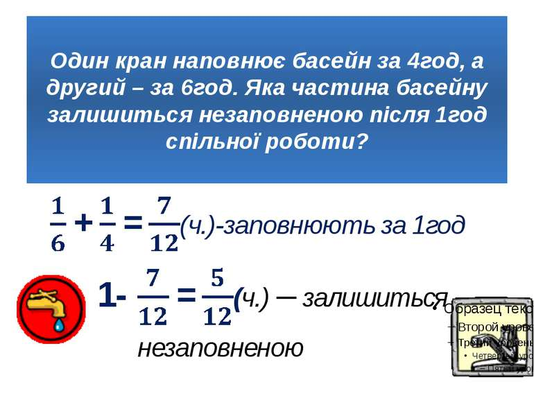 Один кран наповнює басейн за 4год, а другий – за 6год. Яка частина басейну за...