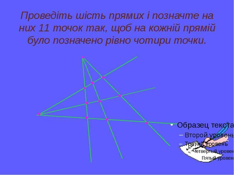 Проведіть шість прямих і позначте на них 11 точок так, щоб на кожній прямій б...