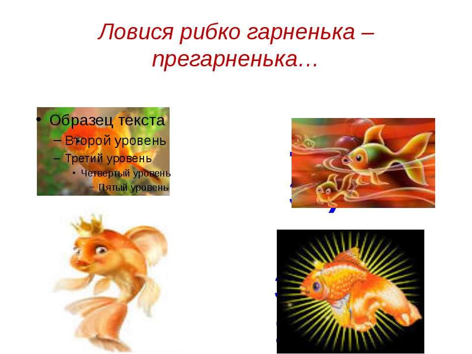 -12+9= Ловися рибко гарненька –прегарненька… 13+(-31)= -28+(-33)= 35+(-19)=