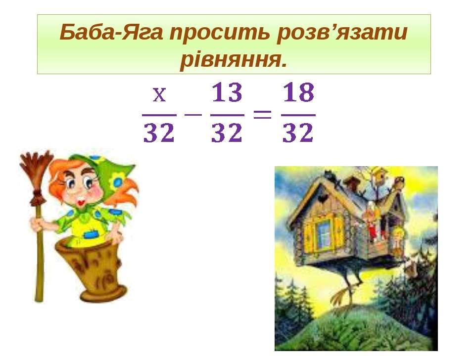 Баба-Яга просить розв'язати рівняння. х-13=18 х=31