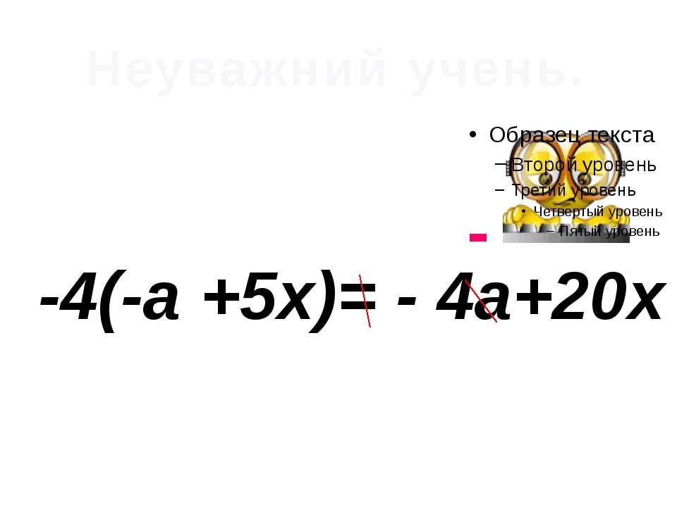Неуважний учень. -4(-a +5x)= - 4a+20x -