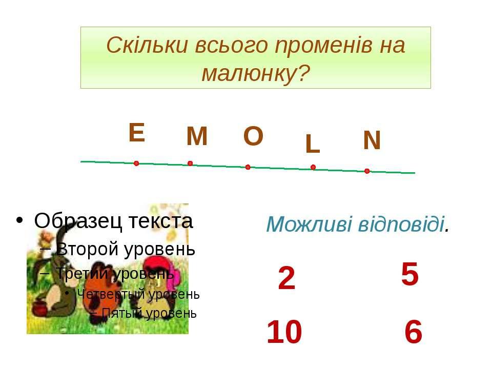 Скільки всього променів на малюнку? Е М О L N 2 5 10 6 Можливі відповіді.