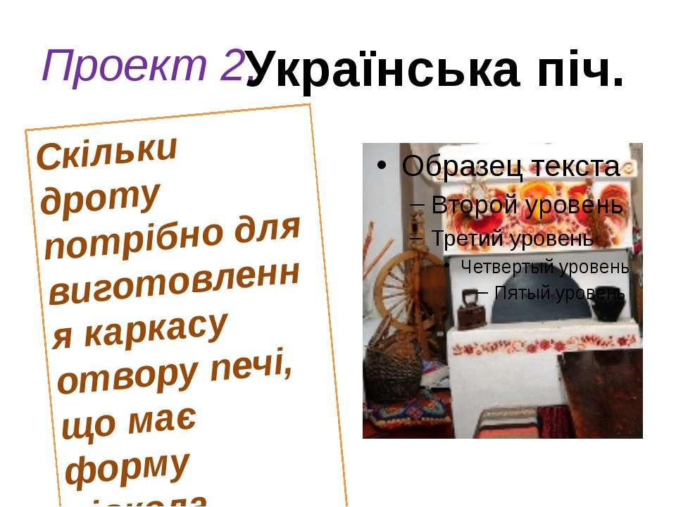 Проект 2. Українська піч. Скільки дроту потрібно для виготовлення каркасу отв...
