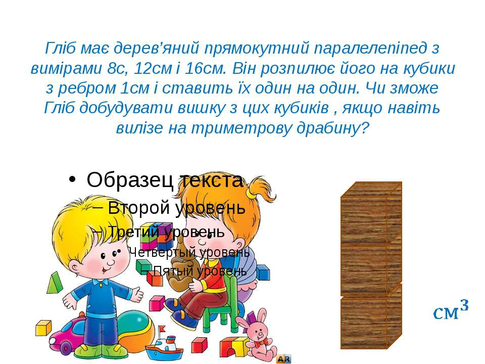 Гліб має дерев'яний прямокутний паралелепіпед з вимірами 8с, 12см і 16см. Він...