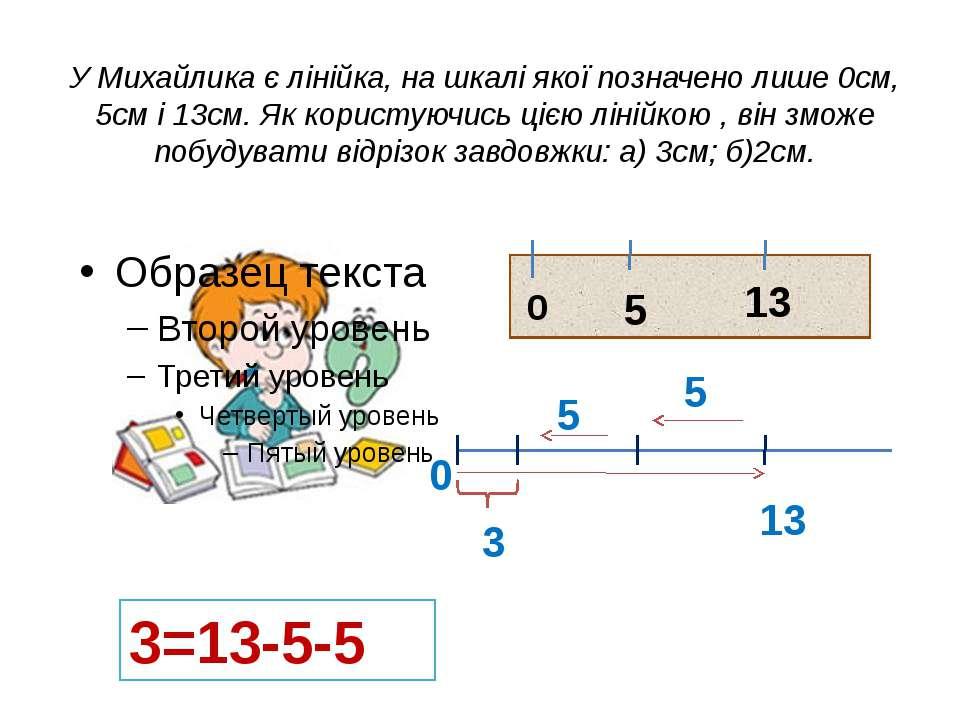 У Михайлика є лінійка, на шкалі якої позначено лише 0см, 5см і 13см. Як корис...