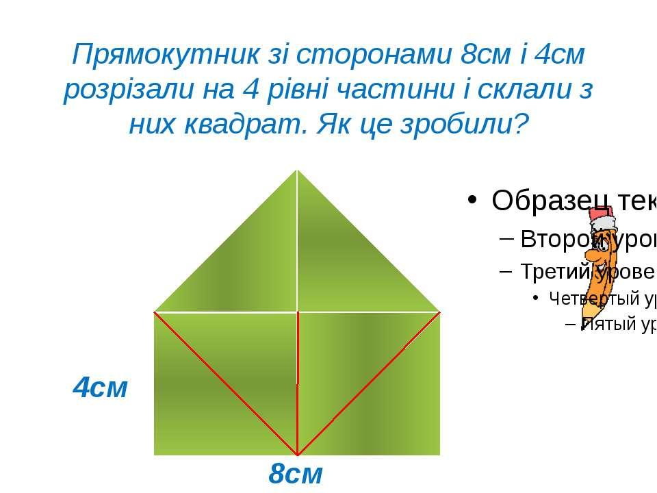 Прямокутник зі сторонами 8см і 4см розрізали на 4 рівні частини і склали з ни...