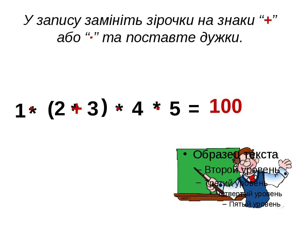 """У запису замініть зірочки на знаки """"+"""" або """"∙"""" та поставте дужки. 1 * 2 * 3 *..."""