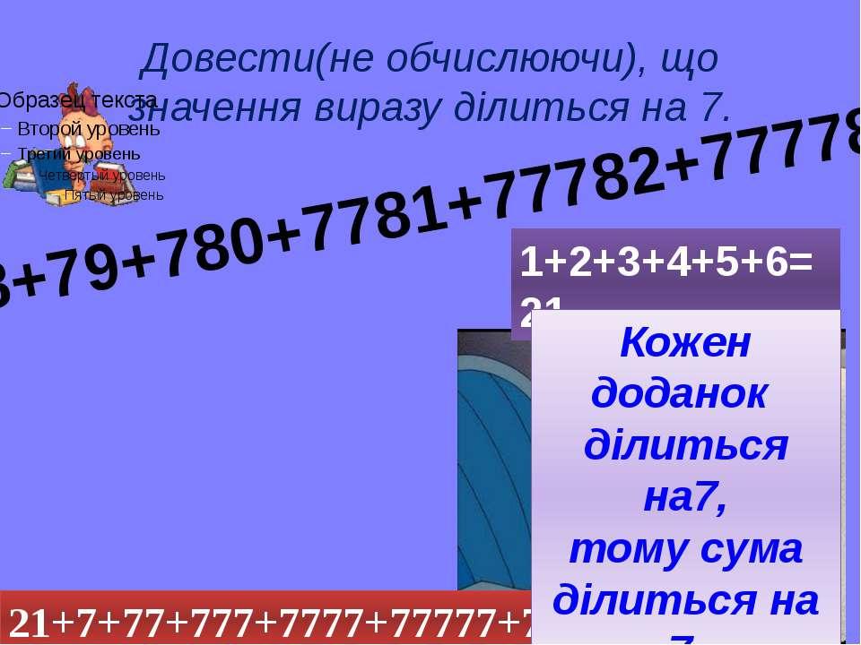 Довести(не обчислюючи), що значення виразу ділиться на 7. 8+79+780+7781+77782...