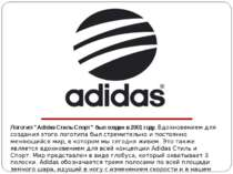 """Логотип """"Adidas Стиль Спорт"""" был создан в 2001 году. Вдохновением для создани..."""