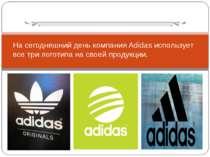 На сегодняшний день компания Adidas использует все три логотипа на своей прод...