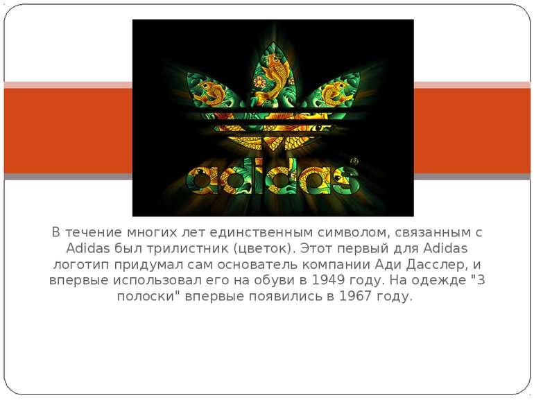 В течение многих лет единственным символом, связанным с Adidas был трилистник...