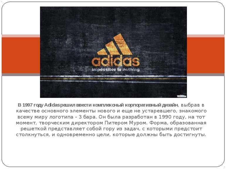 В 1997 году Adidas решил ввести комплексный корпоративный дизайн, выбрав в ка...