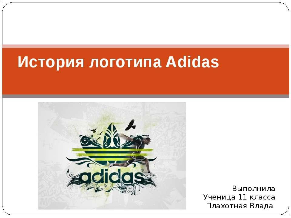 История логотипа Adidas Выполнила Ученица 11 класса Плахотная Влада