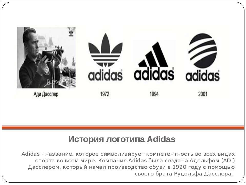 История логотипа Adidas Adidas - название, которое символизирует компетентнос...