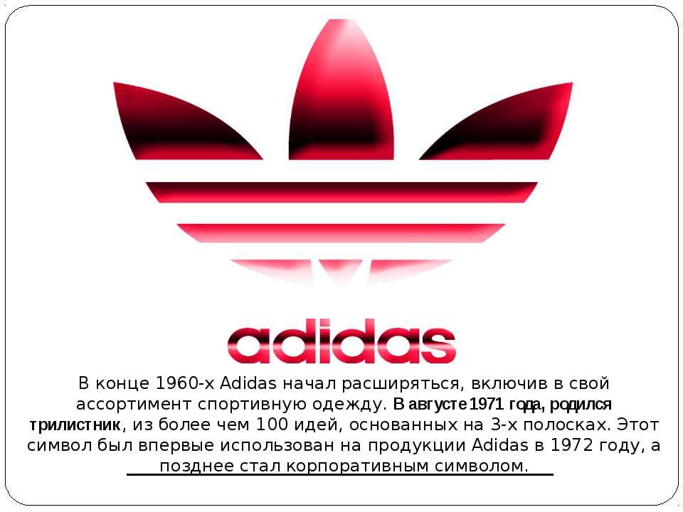 В конце 1960-х Adidas начал расширяться, включив в свой ассортимент спортивну...