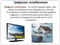 Цифрове телебачення Цифрове телебачення– це спосіб передачі даних, при якому...