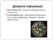Джерела інформації: sat-media.net – Історія телебачення. Як все починалося. r...