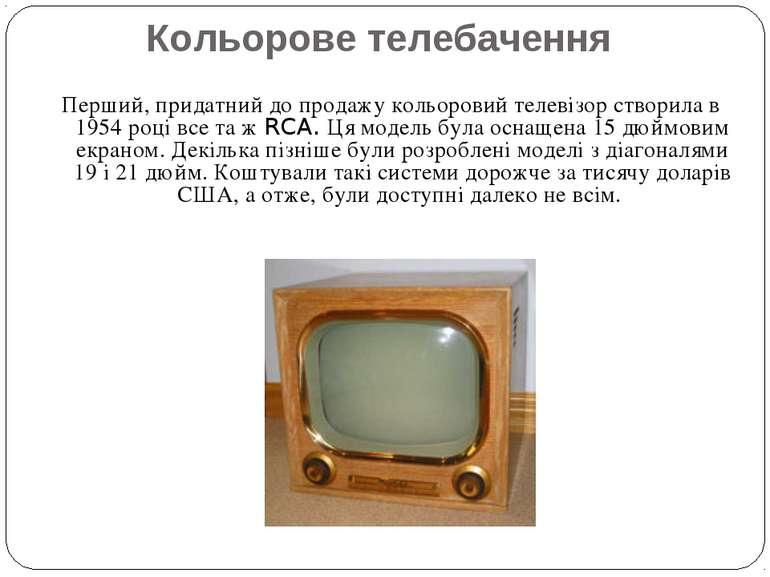 Кольорове телебачення Перший, придатний до продажу кольоровий телевізор створ...