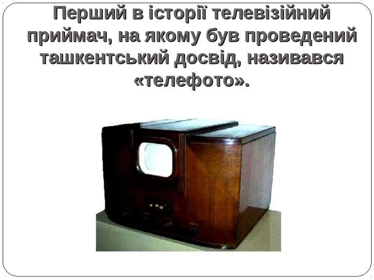 Перший в історії телевізійний приймач, на якому був проведений ташкентський д...