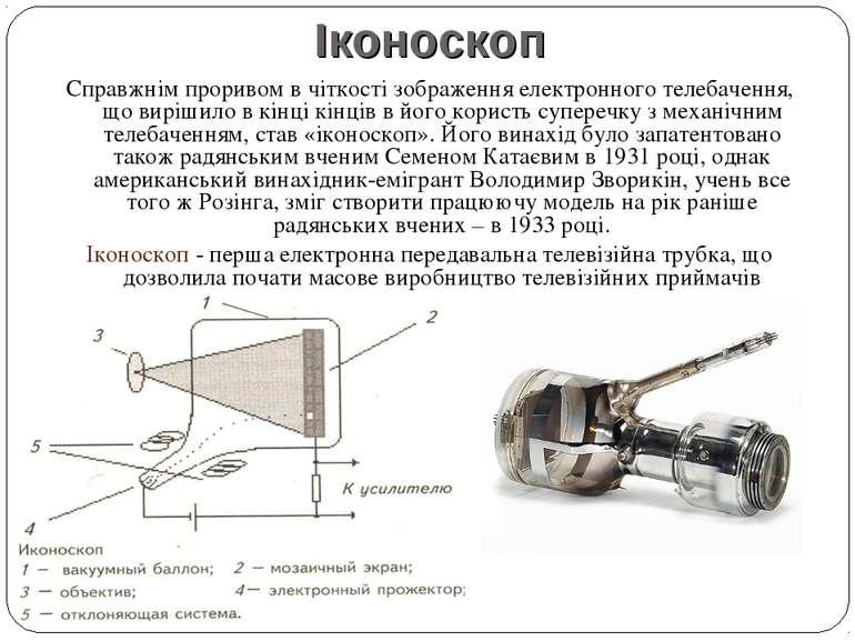 Іконоскоп Справжнім проривом в чіткості зображення електронного телебачення, ...