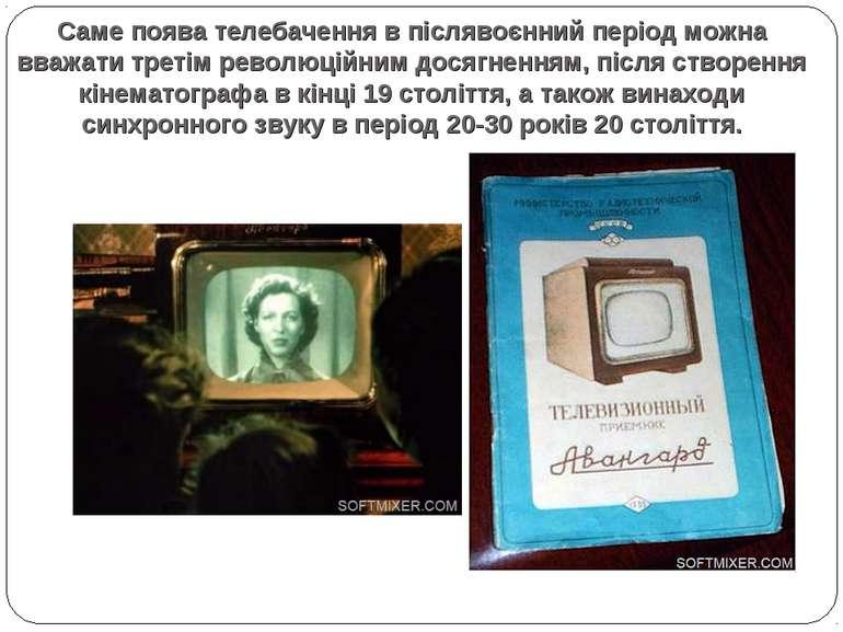 Саме поява телебачення в післявоєнний період можна вважати третім революційни...