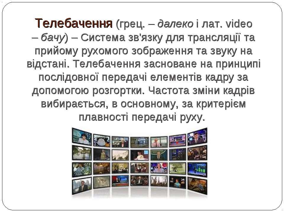 Телебачення (грец. –далекоі лат. video –бачу) – Система зв'язку для трансл...